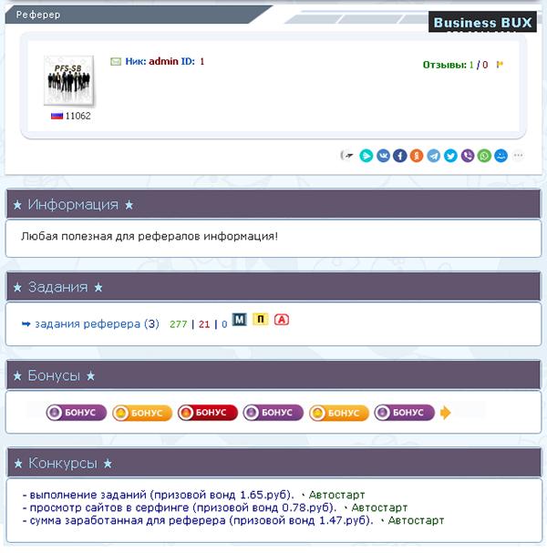 https://businessbux.ru/images/news/referer.png