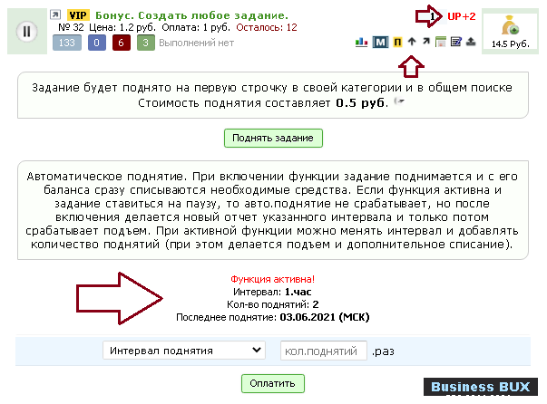 https://businessbux.ru/images/news/task_up_auto.png