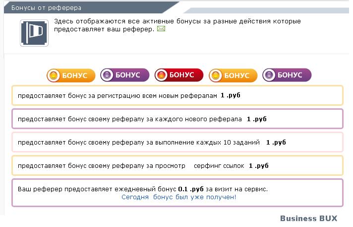 https://businessbux.ru/images/ref_bonus.png